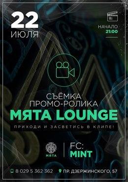 Съёмка промо-ролика Мята Lounge