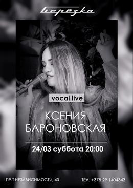 Выступление Ксении Бароновской / Fedor Bobrov