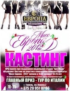 Кастинг Мисс Европа 2012