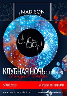 Клубная ночь