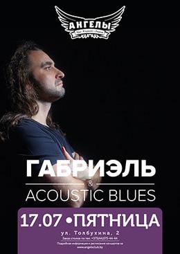 Концерт Габриэля и Acoustic Blues