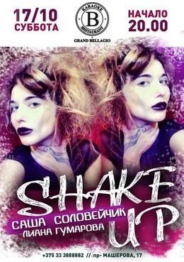 Shake Up с Сашей Соловейчик