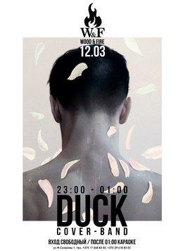 Концерт кавер-бэнда Duck