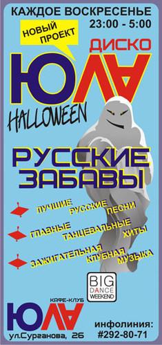 Русские забавы в Halloween