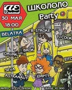 Школоло party