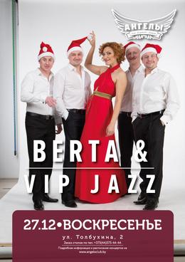 Берта & VIP Jazz