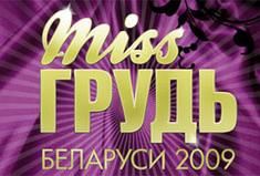 Мисс Грудь Беларуси 2009
