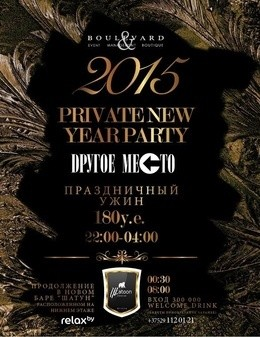 Private New Year Party
