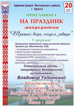 Праздник микрорайона «Тришин: вчера сегодня, завтра»