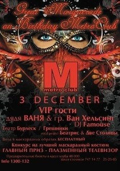 Great Masquerage on Birthday Metro Club
