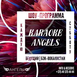 Суббота в караоке «Ангелы»