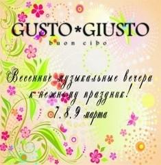 8 марта в кафе «Gusto Giusto»