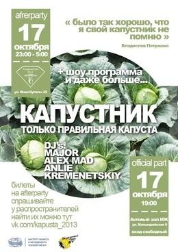 Капустник ИБМТ 2013