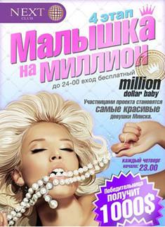Малышка на Миллион – 4 этап – Летний сезон!