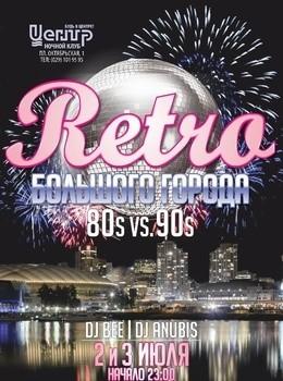 Retro Большого Города 80 vs 90