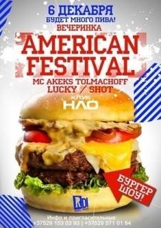 Американский фестиваль