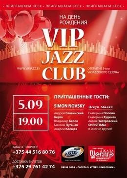 День Рождение Vip Jazz(a)