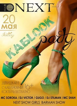 КабLook Party