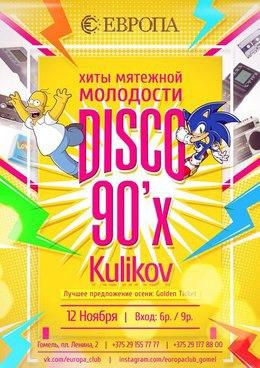 Disco 90х