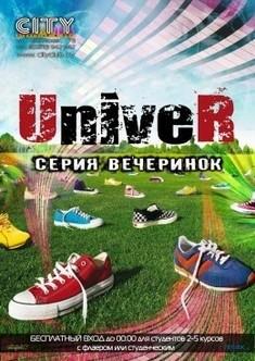 Серия вечеринок Univer