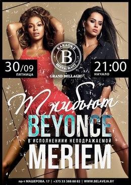 Концерт-трибьют Beyonce