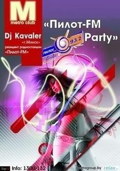 Пилот-FM Party