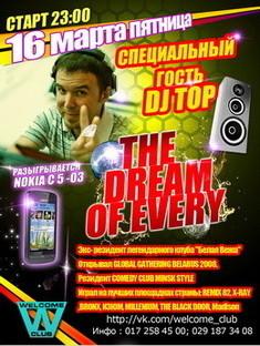 The Dream of Every. Специальный гость DJ Top