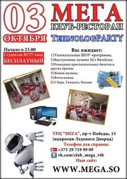 TehnologPARTY