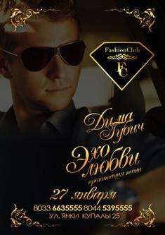 Премьера песни исполнителя Дмитрия Губича «Эхо любви»