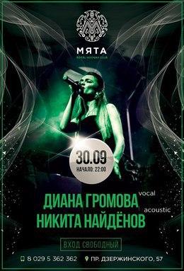 Выступление дуэта Никиты Найдёнова и Дианы Громовой