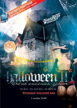 Очень опасная зона: Halloween Part ll