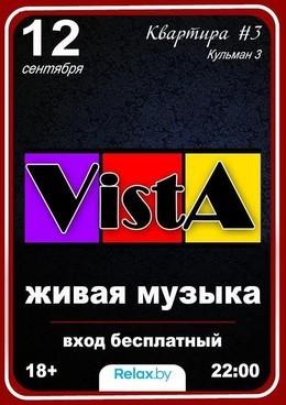 Концерт Cover band Vista