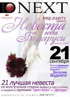 Pre-Party проекта «Невеста года Беларуси»