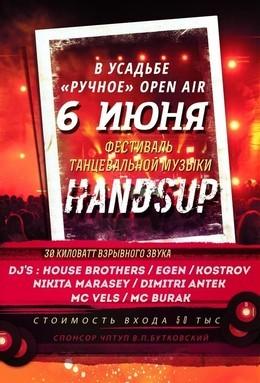 Фестиваль танцевальной музыки «HandsUP»