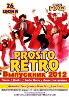 Prosto Retro: Выпускник 2012