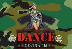 Dance солдаты