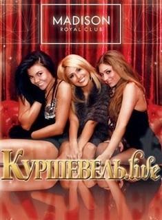 «Мисс Куршевель.live»
