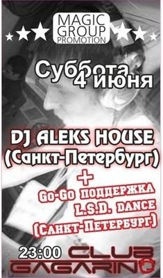 Dj Aleks House (СПб) и Go-Go поддержка L.S.D. Dance (СПб)