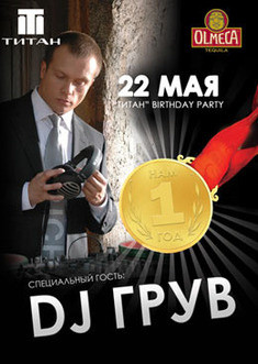 Нам 1 год - «Titan birthday party»