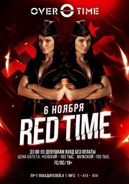 RED Time