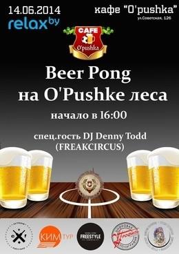 Beer Pong на O'pushke леса