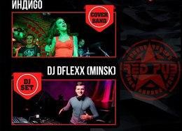Dj Dflexx & Индиgо