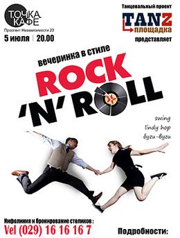 Вечеринка в стиле Rock'n'roll