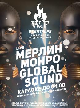 Концерт групп Мерилин Монро и Global Sound