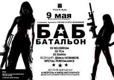 Баб-батальон