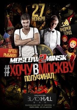 Moscow2Minsk. Полуфинал конкурса ХочуВМоскву