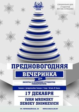 Предновогодняя вечеринка МГУ