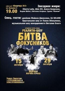 Реалити-шоу «Битва Фокусников»