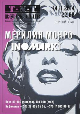 Концерт группп Мерилин Монро и Inomarki