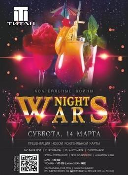 Night Wars: коктейльные войны